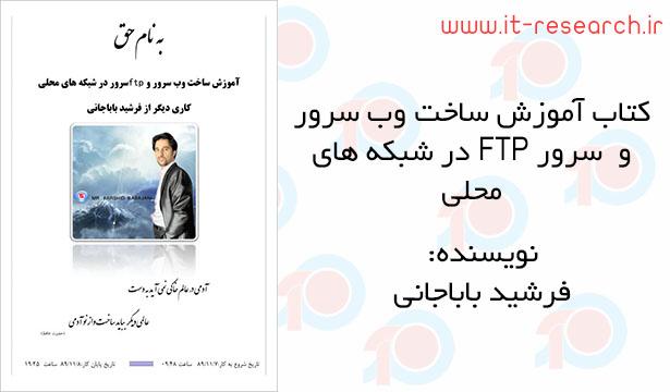 کتاب آموزش ساخت وب سرور و FTP سرور در شبکه های محلی