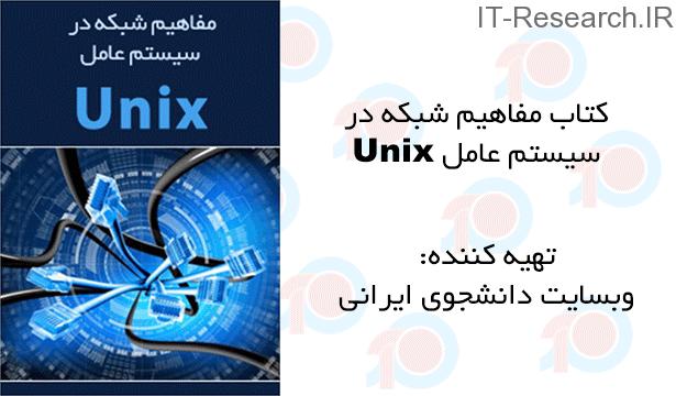 کتاب مفاهیم شبکه در سیستم عامل یونیکس
