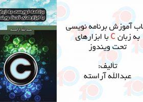 کتاب آموزش برنامه نویسی به زبان C با ابزارهای تحت ویندوز