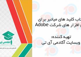کتاب کلیدهای میانبر برای نرم افزار های شرکت Adobe