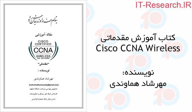 کتاب آموزش مقدماتی Cisco CCNA Wireless