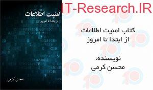کتاب امنیت اطلاعات از ابتدا تا امروز