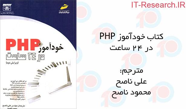 کتاب خودآموز زبان برنامه نویسی PHP در 24 ساعت