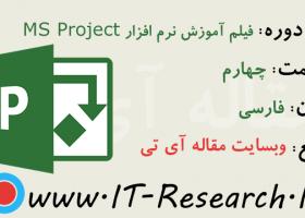 فیلم آموزش نرم افزار MS Project (مایکروسافت پروجکت) قسمت چهارم