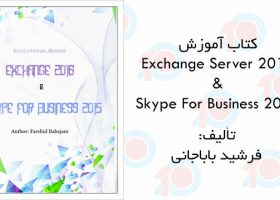 کتاب آموزش Exchange Server 2016 و Skype For Business 2015
