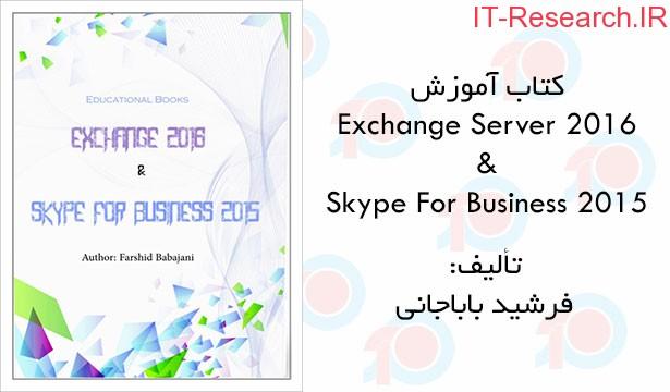 کتاب آموزش Exchange Server 2016 و Skype For Business 2015