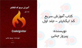 کتاب آموزش سریع فریم ورک کدایگنایتر (CodeIgniter) – جلد اول
