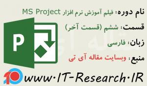 فیلم آموزش نرم افزار MS Project (مایکروسافت پروجکت) قسمت ششم