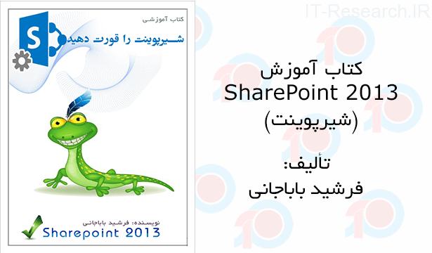 کتاب آموزش SharePoint 2013 (شیرپوینت)