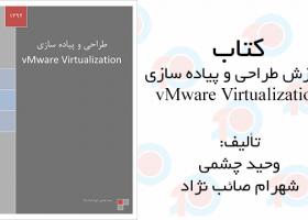 کتاب آموزشی طراحی و پیاده سازی vMware Virtualization