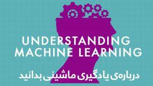 اینفوگرافیک: درباره ی یادگیری ماشینی بدانید.