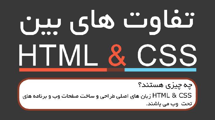 اینفوگرافیک: تفاوت های HTML و CSS