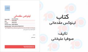 کتاب لینوکس مقدماتی