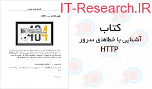 کتاب آشنایی با خطاهای سرور HTTP