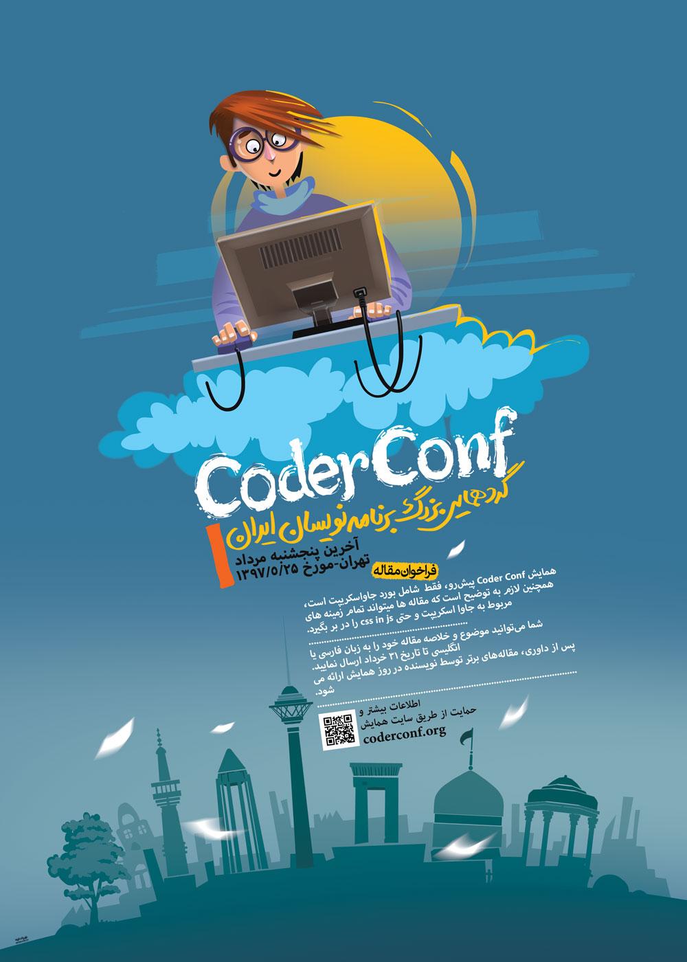پوستر برگزاری کدرکانف 4 - CoderConf 4
