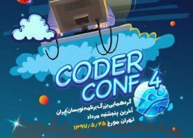 پوستر برگزاری همایش Coder Conf 4