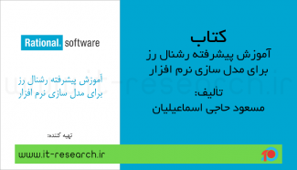 کتاب آموزش پیشرفته رشنال رز برای مدلسازی نرمافزار