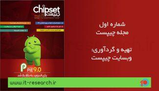 شماره اول مجله الکترونیکی چیپست