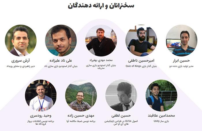 سخنرانان سومین همایش توسعه دهندگان آی او اس ایران