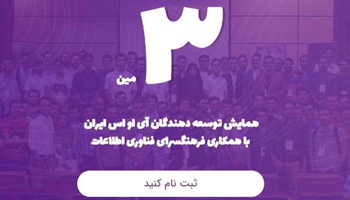 سومین همایش توسعه دهندگان آی او اس ایران