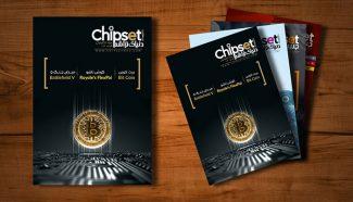 شماره چهارم مجله فناوری چیپست