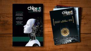 شماره پنجم ماهنامه فناوری اطلاعات چیپست