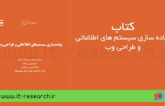 کتاب پیاده سازی سیستم های اطلاعاتی و طراحی وب