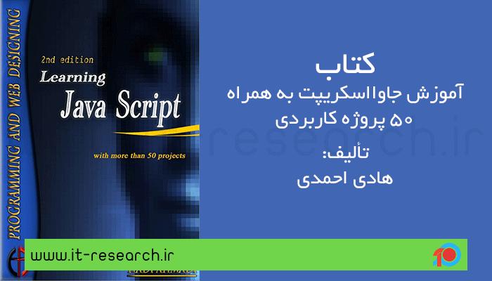 کتاب آموزش جاوااسکریپت به همراه 50 پروژه کاربردی