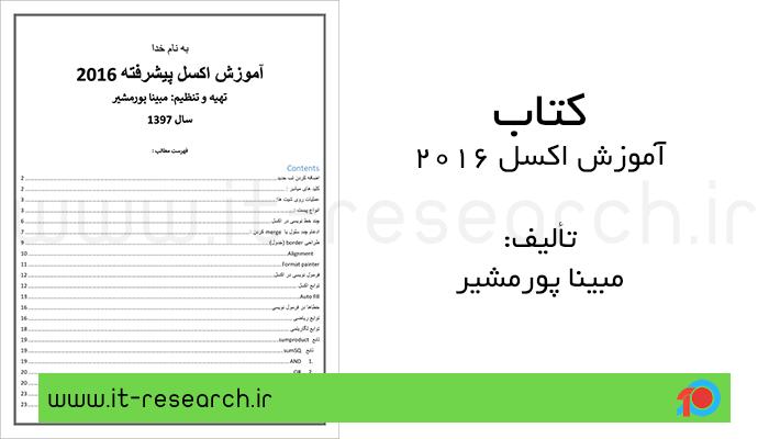 کتاب آموزش اکسل 2016