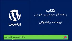 کتاب راهنما کار با وردپرس فارسی