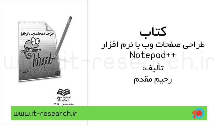کتاب آموزش طراحی صفحات وب با نرم افزار ++Notepad
