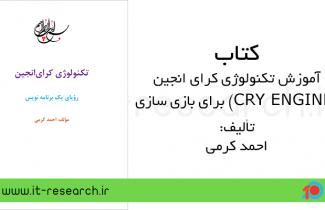 کتاب آموزش تکنولوژی کرای انجین (CRY ENGINE) برای بازی سازی
