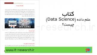 کتاب علم داده (Data Science) چیست؟