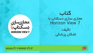 کتاب مجازی سازی دسکتاب با Horizon View 7