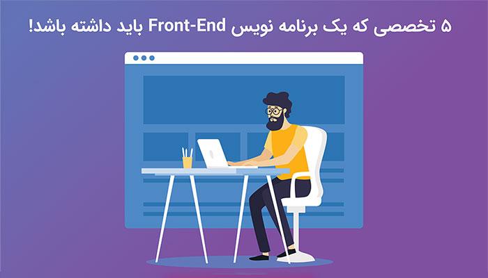 اینفوگرافیک: 5 تخصصی که یک برنامه نویس Front-End باید داشته باشد.