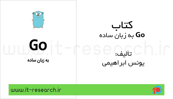 کتاب Go به زبان ساده