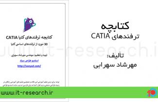 کتاب ترفندهای کار با نرم افزار کتیا CATIA