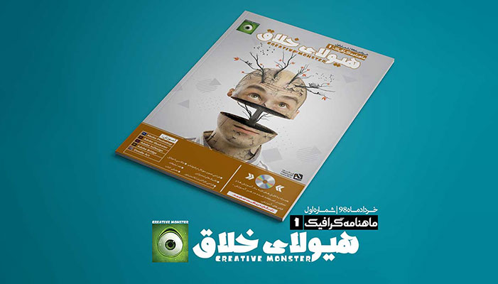 شماره اول مجله گرافیک هیولای خلاق