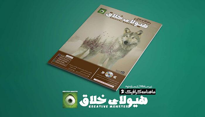شماره دوم مجله گرافیک هیولای خلاق