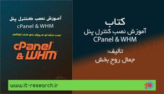 کتاب آموزش نصب کنترل پنل Cpanel در سرورهای لینوکسی