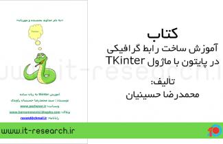 کتاب آموزش ساخت رابط گرافیکی در پایتون با TKinter
