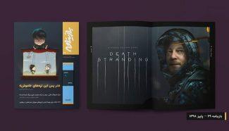 شماره بیست و نهم مجله الکترونیکی بازینامه منتشر شد