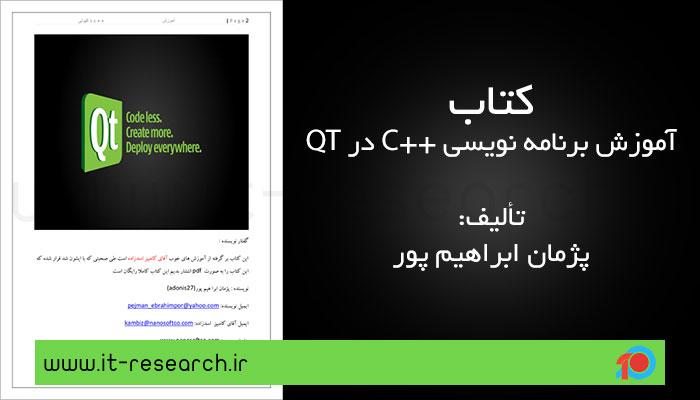 کتاب آموزش برنامه نویسی سی پلاس پلاس در محیط برنامه نویسی QT