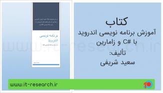 کتاب آموزش برنامه نویسی اندروید با C# و زامارین