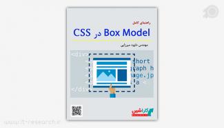 کتاب راهنمای کامل Box Model در CSS