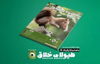 شماره سوم مجله گرافیک هیولای خلاق