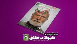 شماره چهارم مجله گرافیک هیولای خلاق