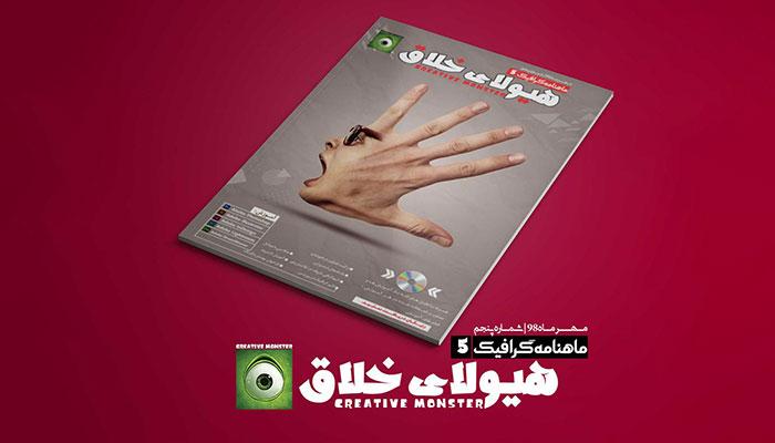 شماره پنجم مجله گرافیک هیولای خلاق