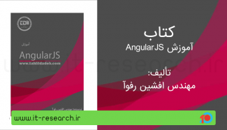 کتاب آموزش فریم ورک AngularJS