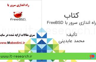کتاب راه اندازی سرور با FreeBSD